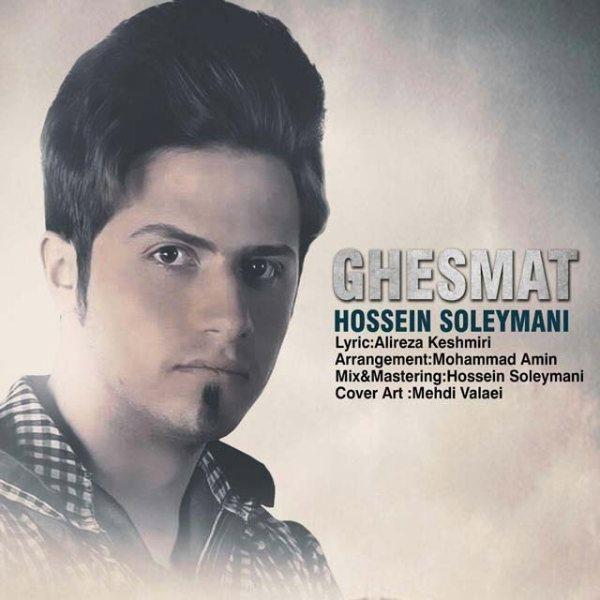 Hossein Soleymani - Ghesmat