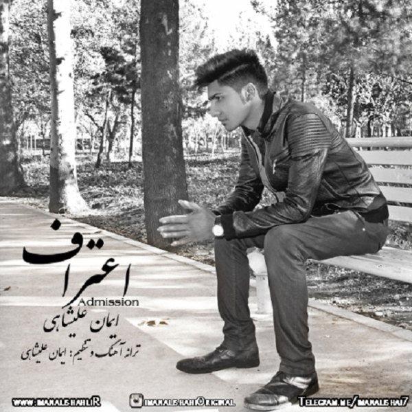 Iman Alishahi - Eteraf