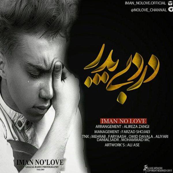 Iman No Love - Darde Bi Pedar