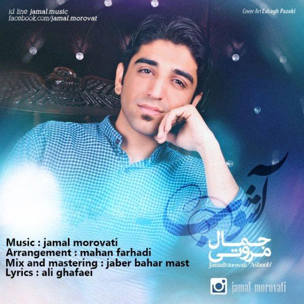 Jamal Morovati - Ashoob