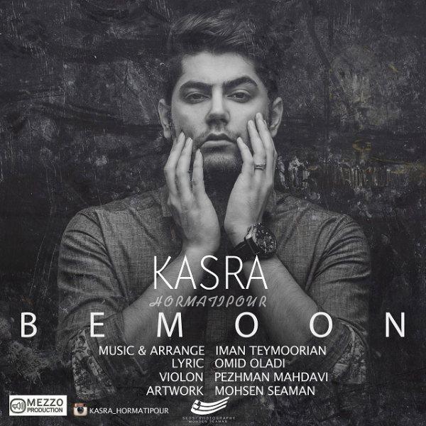 Kasra Hormatipour - Bemoon