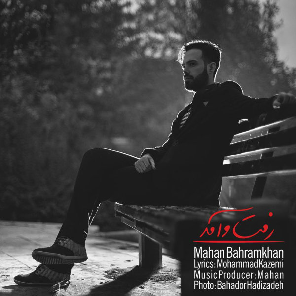 Mahan Bahram Khan - Raft o Amad