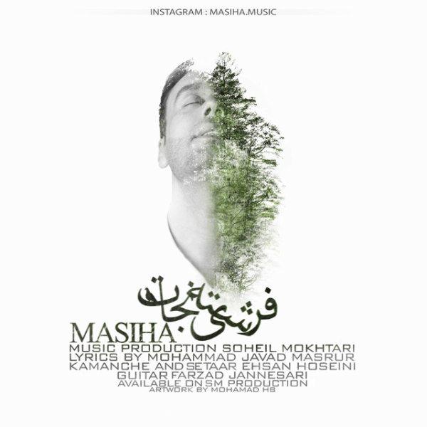Masiha - Fereshteye Nejaat