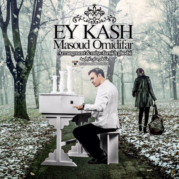 Masoud Omidifar - Ey Kash