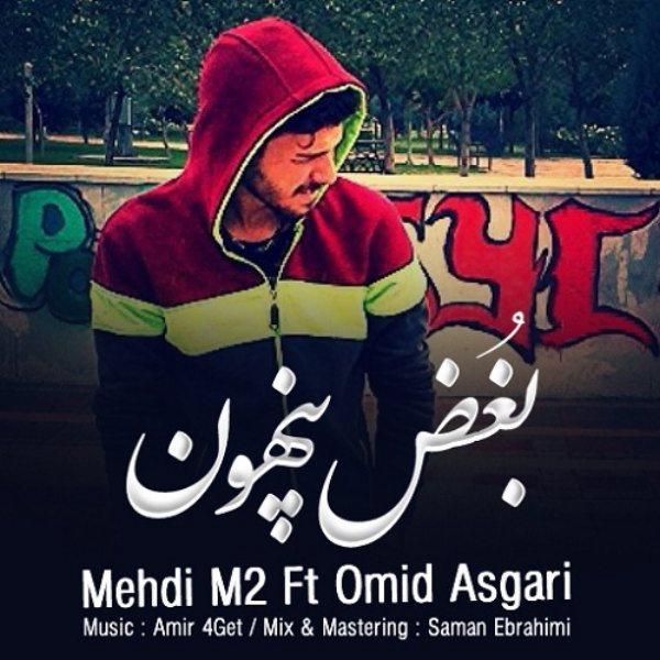 Mehdi M2 - Boghze Penhoon (Ft Omid Asgari)