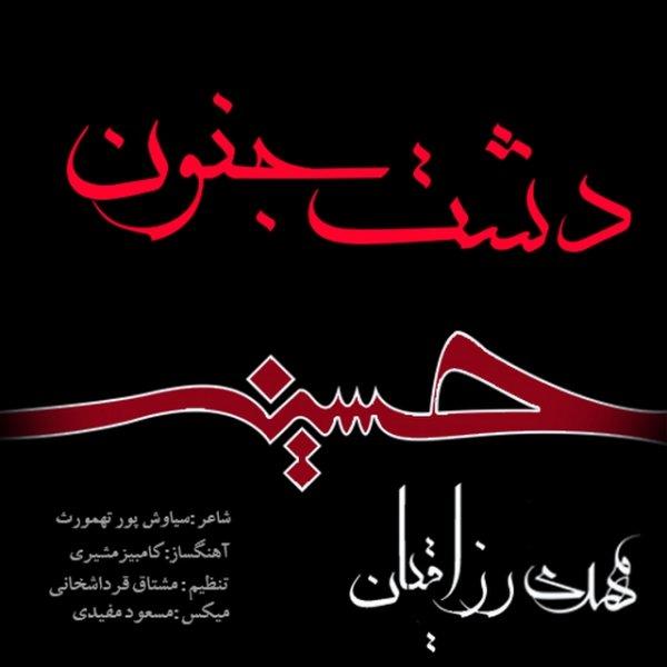 Mehdi Razzaghiyan - Dashte Jonoon