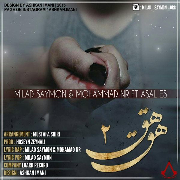 Milad Saymon & Mohmmad Nr - Hegh Hegh 2 (Ft Asal Es)
