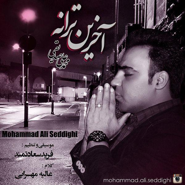 Mohammad Ali Seddighi - Akharin Taraneh