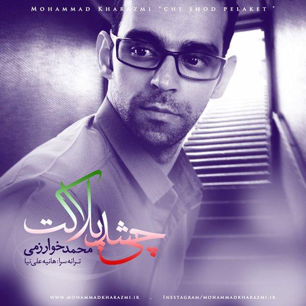 Mohammad Kharazmi - Chi Shod Pelaket