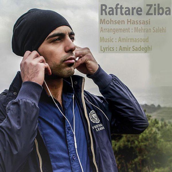 Mohsen Hassasi - Raftare Ziba