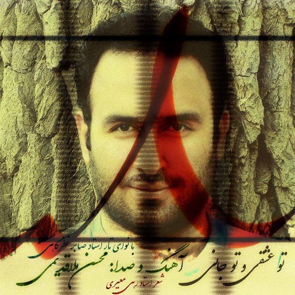 Mohsen Mollaghadimi - To Eshghi o To Jani