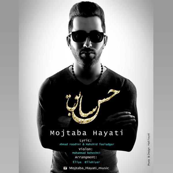 Mojtaba Hayati - Hese Sabegh