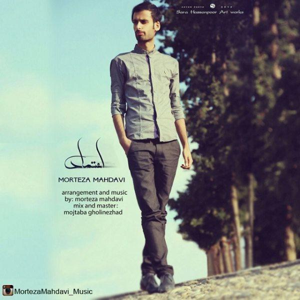 Morteza Mahdavi - Etemad