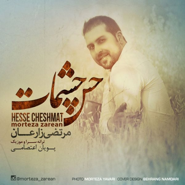 Morteza Zarean - Hesse Cheshmat