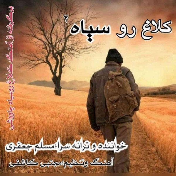 Moslem Jafari - Kalaghe Roo Siah 2