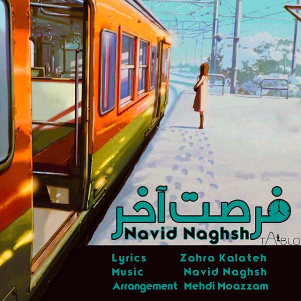 Navid Naghsh - Forsate Akhar