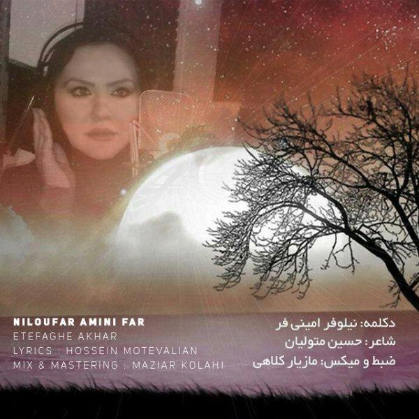 Niloufar Aminifar - Etefaghe Akhar