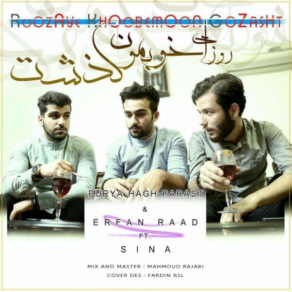 Pourya Hagh Paras & Erfan Raad - Rouzaye Khoubemoun Gozasht (Ft Sina)