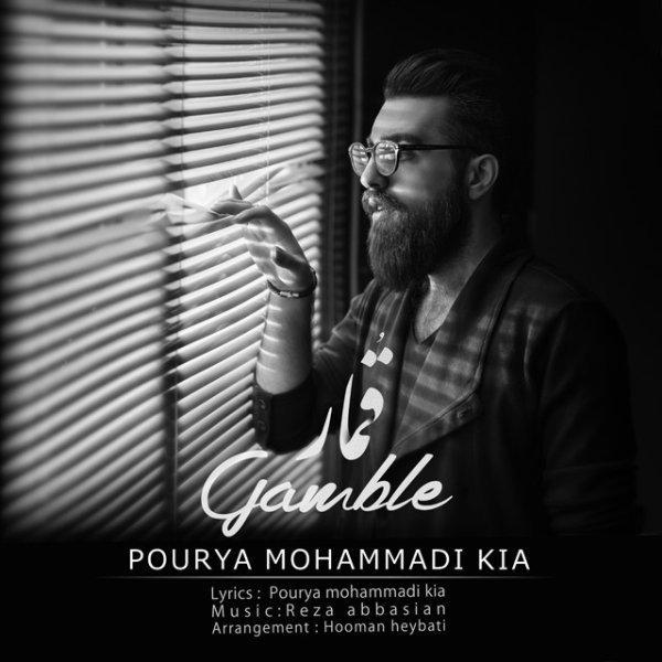 Pourya Mohammadi Kia - Ghomar
