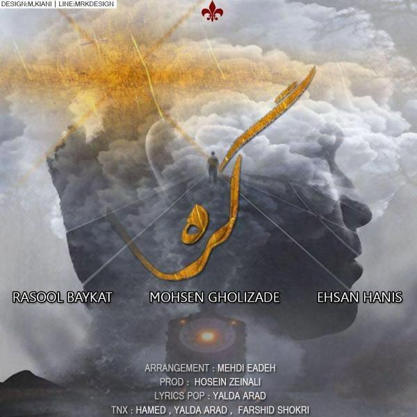 Rasool Baykat - Gere (Ft Mohsen Gholizade & Ehsan Hanis)