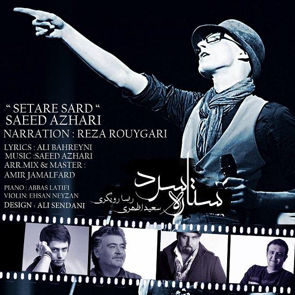 Saeed Azhari & Reza Rooygari - Setareye Sard