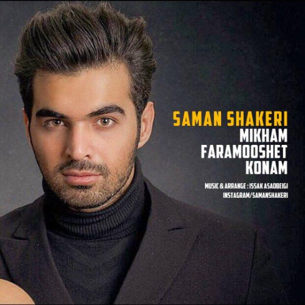 Saman Shakeri - Mikham Faramooshet Konam