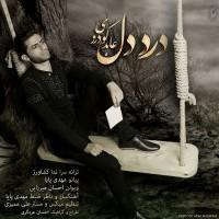 Abed-Goodarzi-Darde-Del