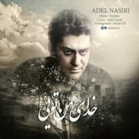 Adel-Nasiri-Khodaye-Man-Toei