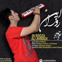 Ali-Ahmadi-In-Rooza