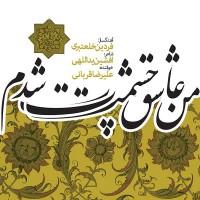 Alireza-Ghorbani-Aghl-o-Jonoon-(Live-In-Orchestra-Concert)