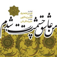 Alireza-Ghorbani-Man-Asheghe-Chashmat-Shodam