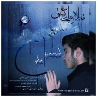 Amir-Hossein-Khalafi-Ghatre-Haye-Eshgh