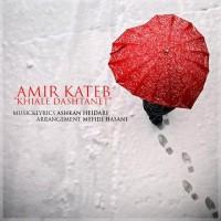 Amir-Kateb-Khiale-Dashtanet