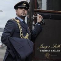Farhad-Bazleh-Jang-o-Solh