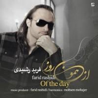 Farid-Rashidi-Az-Hamoon-Rooz