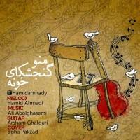 Hamid-Ahmadi-Mano-Gonjeshkaye-Khooneh