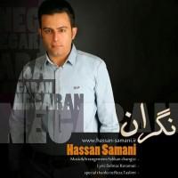 Hassan-Samani-Negaran