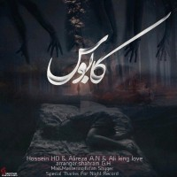 Hossein-HD_Alireza-AN_Ali-King-Love-Kaboos