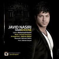 Javid-Nasiri-Ham-Khoone