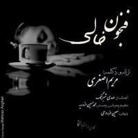 Maryam-Asghari-Fenjune-Khali