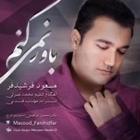 Masoud-Farshidfar-Bavar-Nemikonam