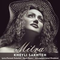 Mitra-Lavasani-Kheyli-Sakhteh