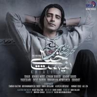 Mohammadreza-Tousi-Koohe-Dard
