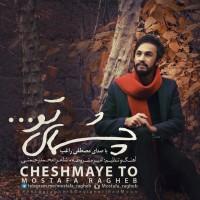Mostafa-Ragheb-Cheshmhaye-To
