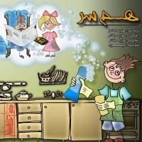 Music-Afshar-Hamsar