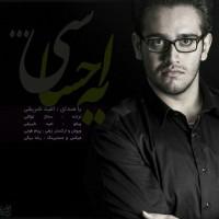 Omid-Sharifi-Ye-Ehsasi