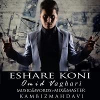 Omid-Vaghari-Eshareh-Koni