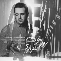 Rahim-Javanmardi-Roozhaye-Tekrari
