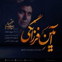 Salar-Aghili-Aeene-Farzanegi