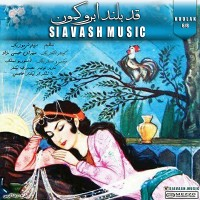 Siavash-Music-Ghad-Boland-Abro-Kamon